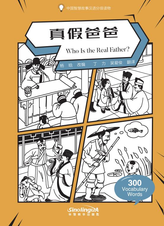 Wisdom in Stories: Graded Chinese Readers: Who Is the Real Father?(300 vocabulary words)