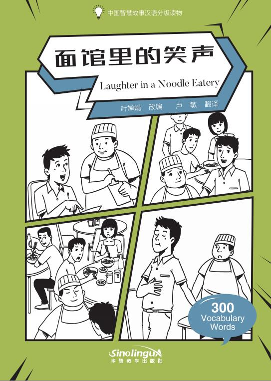 Wisdom in Stories: Graded Chinese Readers:Laughter in a Noodle Eatery