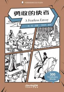 Wisdom in Stories: Graded Chinese Readers: A Fearless Envoy(300 vocabulary words)