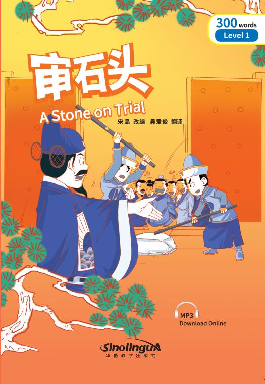 Rainbow Bridge Graded Chinese Reader:A Stone on Trial