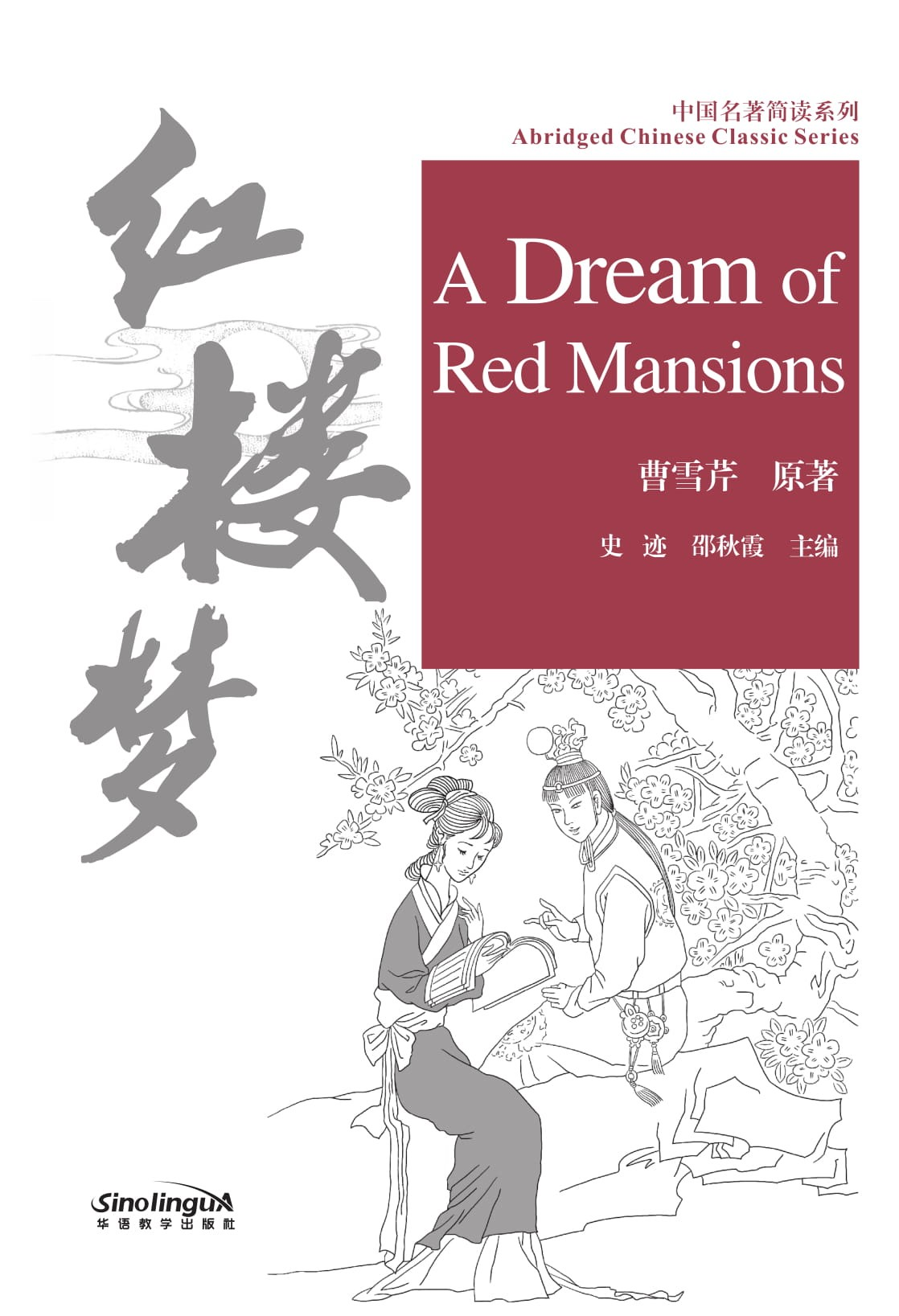 Abridged Chinese Classic Series:A Dream of Red Mansions