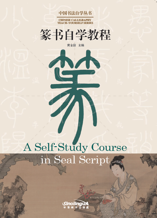 CHINESE CALLIGRAPHY TEACH-YOURSELF SERIES·A Self-Study Course in Seal Script