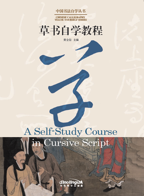 CHINESE CALLIGRAPHY TEACH-YOURSELF SERIES·A Self-Study Course in Cursive Script