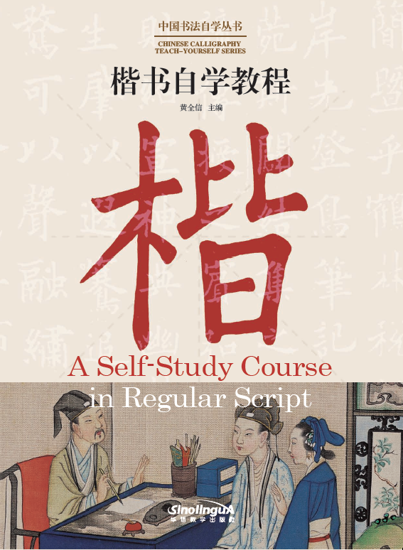 CHINESE CALLIGRAPHY TEACH-YOURSELF SERIES·A Self-Study Course in Regular Script