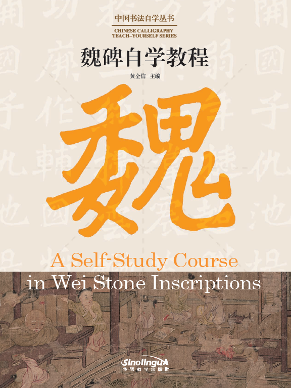 CHINESE CALLIGRAPHY TEACH-YOURSELF SERIES·A Self-Study Course in Wei Stone Inscriptions