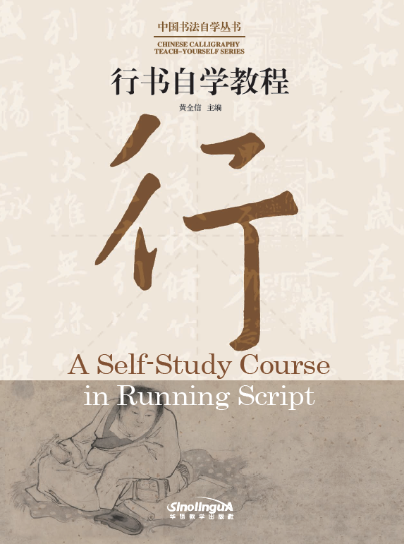 CHINESE CALLIGRAPHY TEACH-YOURSELF SERIES·A Self-Study Course in Running Script