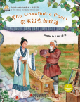 My First Chinese Storybooks·Chinese Idioms----The Unsellable Pearl