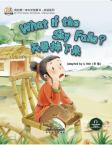 My First Chinese Storybooks·Chinese Idioms----What if the Sky Falls