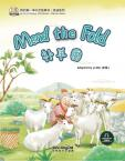 My First Chinese Storybooks·Chinese Idioms----Mend the Fold