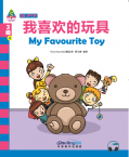 Sinolingua Learning Tree Level 3·4.My Favourite Toy