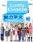 Lively Chinese Grade1  A  textbook