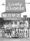 Lively Chinese Grade1  A Exercisebook B