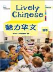 Lively Chinese Grade2  A  textbook