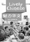 Lively Chinese Grade2  A Exercisebook A