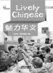 Lively Chinese Grade2  A Exercisebook B