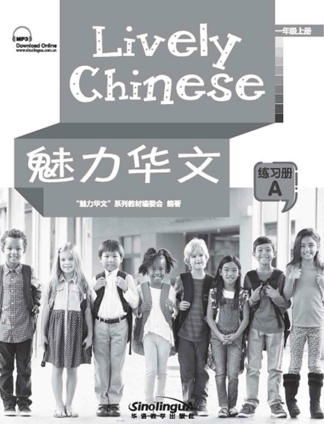 Lively Chinese Grade1  A Exercisebook A
