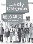 Lively Chinese Grade1  A Exercise book B