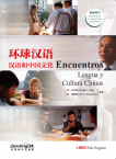 Encounters-Annotated Instructor's Edition 1(Chinese-Spanish edition)