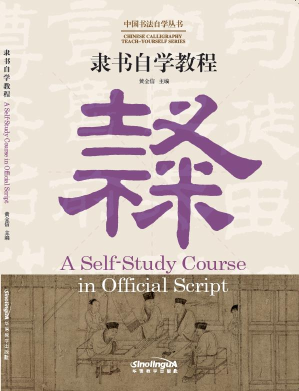 CHINESE CALLIGRAPHY TEACH-YOURSELF SERIES·A Self-Study Course in Official Script