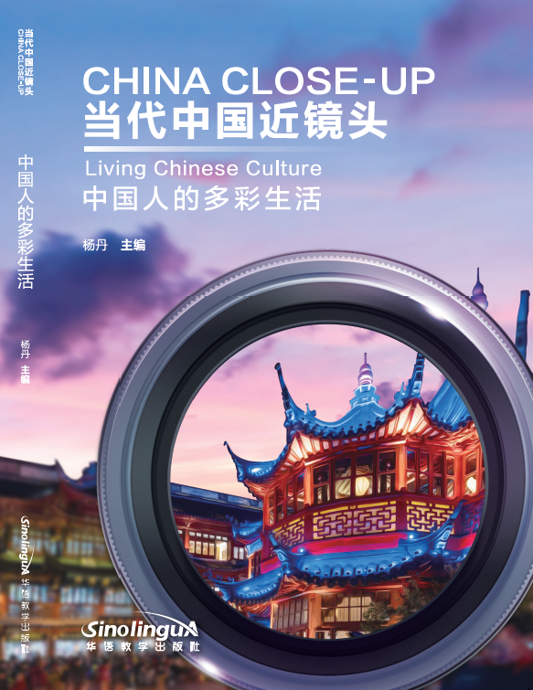 China Close-Up: Living Chinese Culture