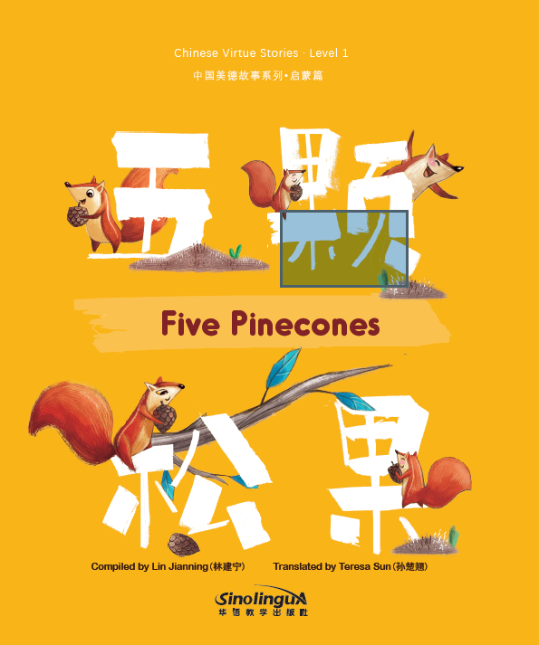 Chinese Virtue Stories· Level 1:Five Pinecones