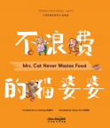 Chinese Virtue Stories· Level 1:Mrs. Cat Never Wastes Food