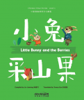 Chinese Virtue Stories· Level 1:Little Bunny and the Berries