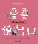 Chinese Virtue Stories· Level 1:I Love You