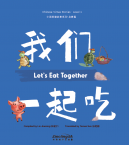 Chinese Virtue Stories· Level 1:Let's Eat Together