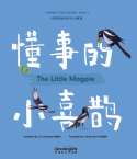 Chinese Virtue Stories· Level 1:The Little Magpie