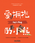 Chinese Virtue Stories· Level 1:Joy's Hug