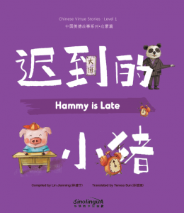 Chinese Virtue Stories· Level 1:Hammy Is Late