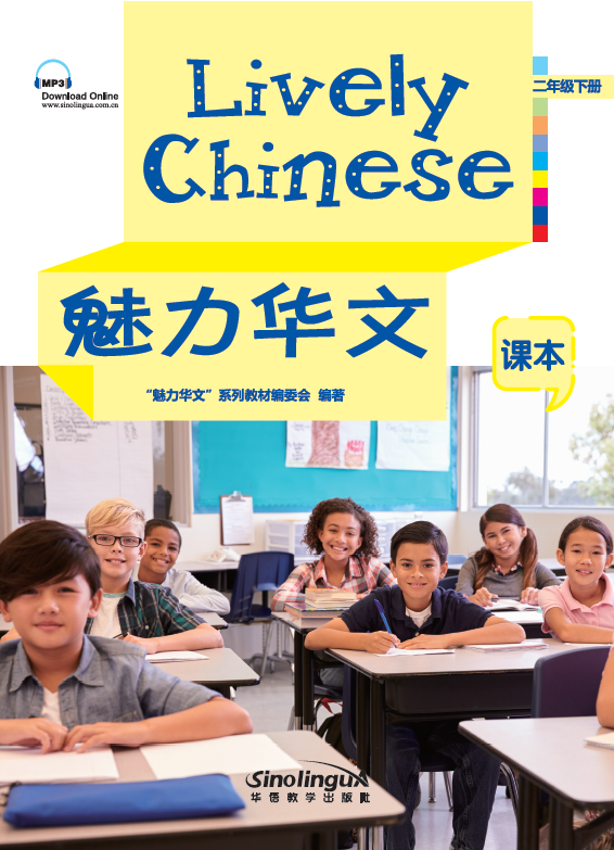 Lively Chinese Grade2  A  textbook - Lively Chinese Grade2  A Exercisebook A - Lively Chinese Grade2  A Exercisebook B