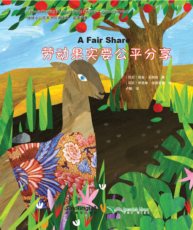 Chinese Reading for Young World Citizens—Good Characters:a Fair Share
