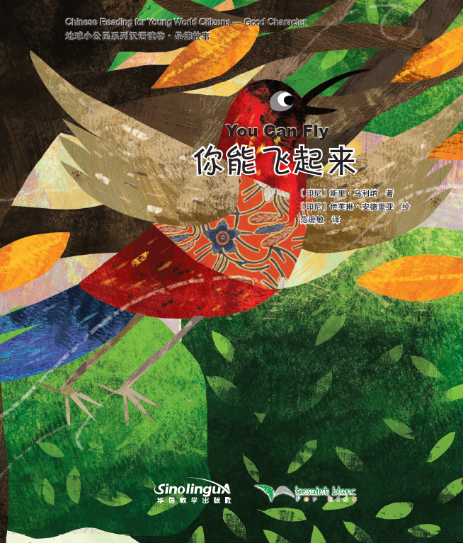 Chinese Reading for Young World Citizens—Good Characters:You Can Fly
