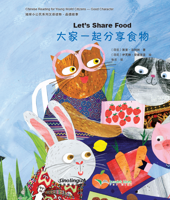 Chinese Reading for Young World Citizens—Good Characters:Let's Sharing Food