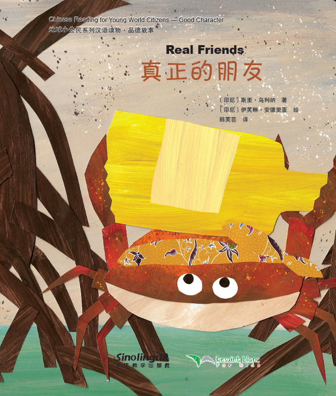 Chinese Reading for Young World Citizens—Good Characters:Real Friends