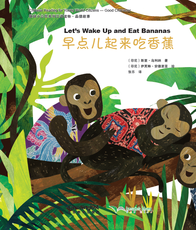 Chinese Reading for Young World Citizens—Good Characters:Let's Wake up and Eat Bananas