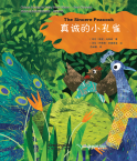 Chinese Reading for Young World Citizens—Good Characters:the Sincere Peacock