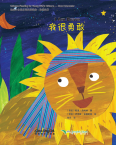 Chinese Reading for Young World Citizens—Good Characters:I am Brave