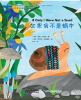 Chinese Reading for Young World Citizens—Good Characters:If Only I Were Not a Snail