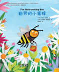Chinese Reading for Young World Citizens—Good Characters:the Hard-working Bee