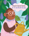 Chinese Reading for Young World Citizens— Go Green: Yueyue's Special Garden