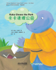 Chinese Reading for Young World Citizens— Go Green: Kaka Cleans the Park