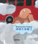 Chinese Reading for Young World Citizens— Go Green: Mingming Stops Coughing