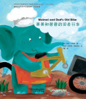 Chinese Reading for Young World Citizens— Go Green: Meimei and Dad's Old Bike