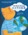 Chinese Reading for Young World Citizens— Go Green: Lili Saves Energy