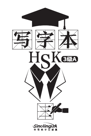 Chinese Character Book for HSK Level 3 A