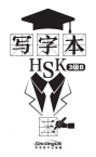 Chinese Character Book for HSK Level 3 B