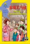 Sinolingua Reading Tree Level 11·3.Seeing Terracotta Warriors
